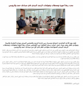 Green Energy Qatar News and Events